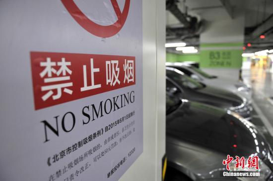 中国控烟协会:逾九成公众支持室内公共场所全面禁烟