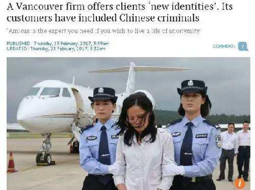 这家加拿大公司为中国外逃贪官洗白 还展示成功案例