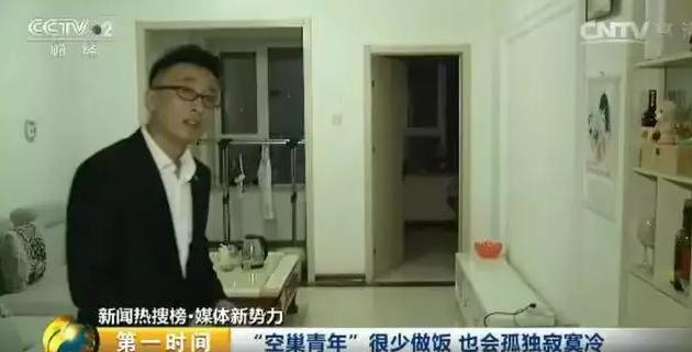 """中国2000万""""空巢青年""""一个人生活 他们的日子是怎么过的?"""