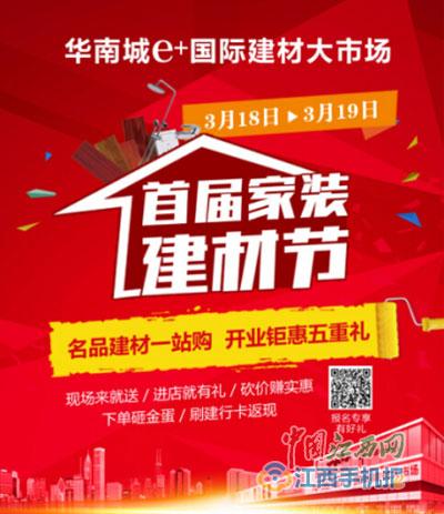 """华南城e+国际建材大市场即将举办""""首届家装建材节"""""""