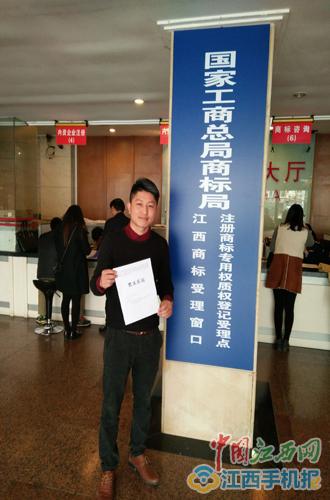 足不出户省钱省时 江西4地商标注册申请受理窗口今启动(图)