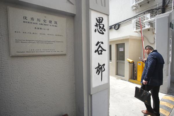 """历史保护建筑内掘地""""三尺"""" 愚谷邨一违建遭非议"""