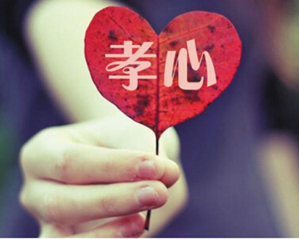 尤今:孝心的回馈