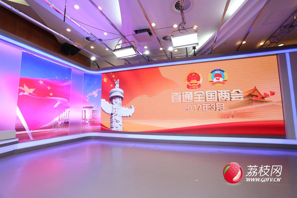 2017全国两会广东广播电视台北京演播室抢先看