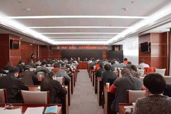 迎两会 保安全——北京市召开网络直播行业工作会