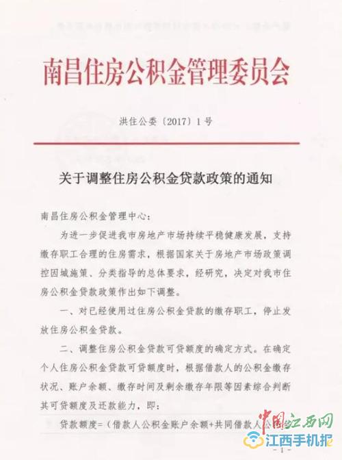 南昌公积金贷款政策调整:用过公积金贷款的职工不能再贷(图)