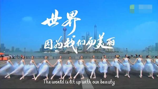 市妇联MV大片展上海女性风采 韩雪献唱王国平执导