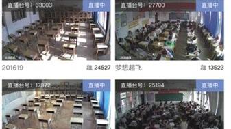 多地中小学教室画面被直播 律师:若未授权侵犯隐私