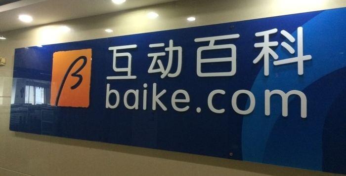 在互动百科上发布虚假广告的上海心知元去年曾两度被罚