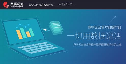 苏宁数据易道全新升级 双线融合打造营销利器
