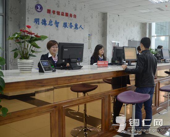 工作人员在<a href='http://search.xinmin.cn/?q=图书馆' target='_blank' class='keywordsSearch'>图书馆</a>服务台前为市民服务