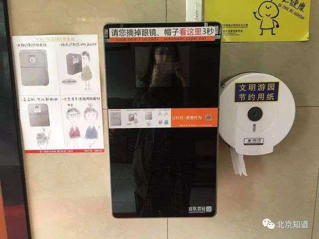 """北京三公厕安装""""人脸识别厕纸机"""" 公厕取厕纸靠""""刷脸"""""""