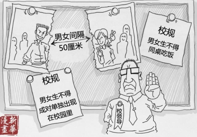 苏州学校现<a href='http://search.xinmin.cn/?q=奇葩' target='_blank' class='keywordsSearch'>奇葩</a>规定 请假扣分周末食堂不开放