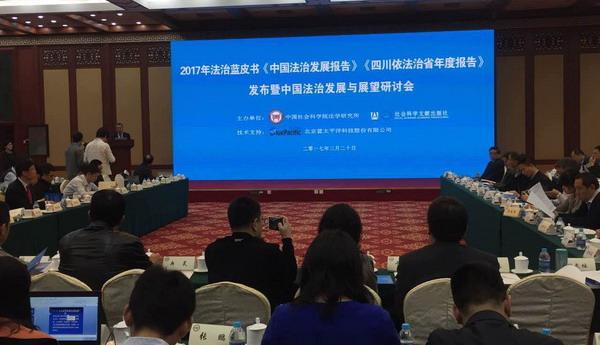 2017《法治蓝皮书》:上海市区县政府透明度最高