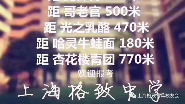 """""""吃货""""版招生海报走红网络 原创者是格致中学奥赛学霸"""