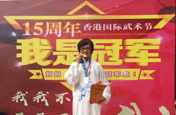 高婉英获香港武术节陈式太极拳金牌