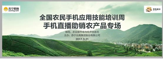 苏宁助力农民跨入移动互联时代