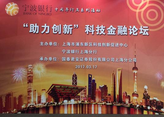 """""""助力创新""""科技金融论坛在沪成功举办"""
