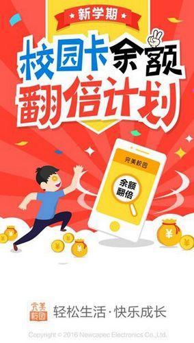"""新开普完美校园改善<a href='http://search.xinmin.cn/?q=大学生消费' target='_blank' class='keywordsSearch'>大学生消费</a>观念拯救""""<a href='http://search.xinmin.cn/?q=吃土' target='_blank' class='keywordsSearch'>吃土</a>""""少年"""