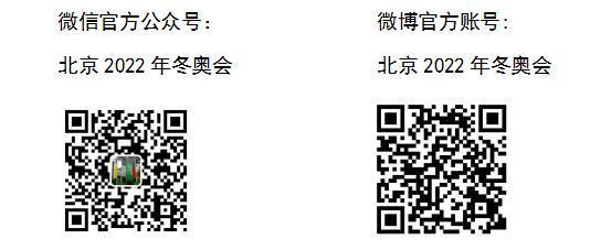 北京冬奥组委启动社会招聘面向全球聘英才