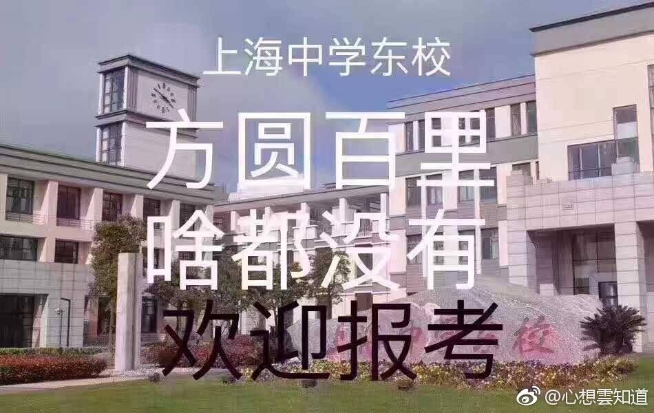 笑出腹肌!上海各所中学招生海报大比拼!