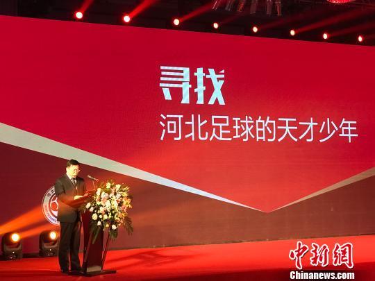"""河北足球青训计划启动 打造中国足球""""天才工厂"""""""