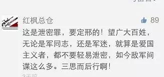 <a href='http://search.xinmin.cn/?q=无人机' target='_blank' class='keywordsSearch'>无人机</a>航拍爱好者,这些防间保密规矩你要懂
