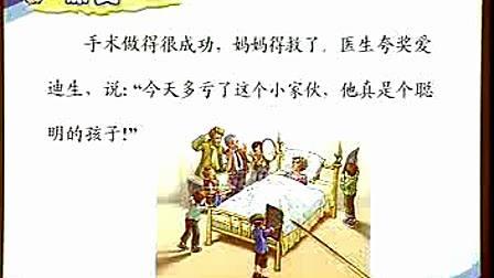 人教社:新版教材不再收入《爱迪生救妈妈》等争议文章