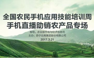"""农业部联合苏宁""""手机培训""""火了  8万人围观直播抢光10万茶叶"""