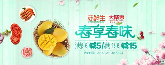 """苏宁易购打造线上""""品质菜市场""""苏鲜生  113城送菜上门"""