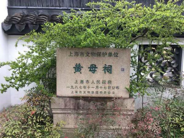 上海(国际)花展开幕 纪念黄道婆祠堂限号开放
