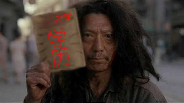 90后男子朋友圈标榜制办高校学历 沪警方破获团伙诈骗案