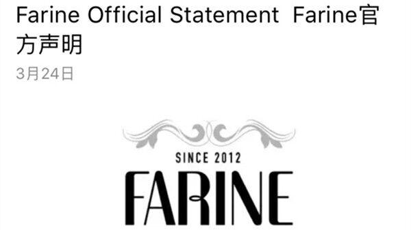网红面包店Farine 声明称:过期面粉包上显示的是最佳使用期