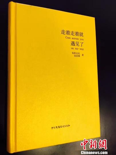 仙彭达瓦活佛:讲述活佛家族传奇