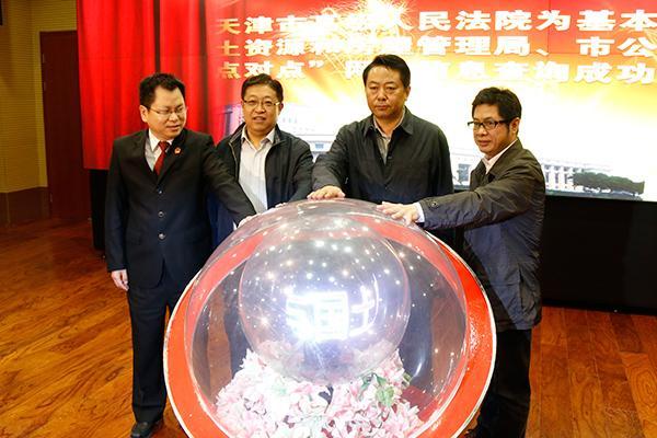 天津市开通点对点网络执行查控系统 房产公积金一键查清