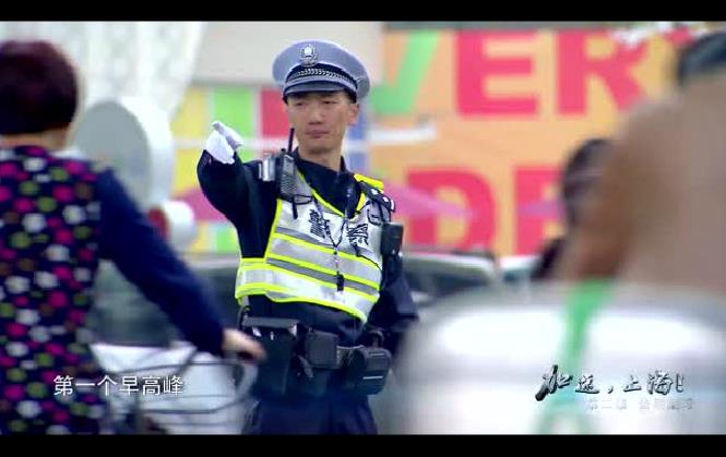 交通大整治纪录片《加速,上海!》播出
