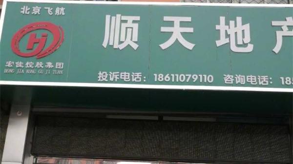 北京:38家中介被严惩,新政一周二手房日均签单数减少六成