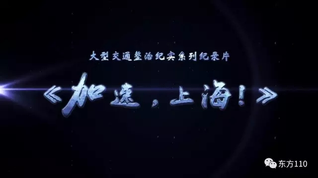 加速 上海!