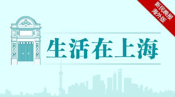 生活在上海