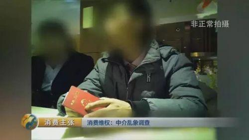 上海中介小伙为卖房和客户结4次婚 包括70岁老太