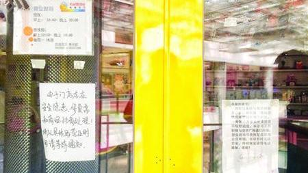 沪壹丰广场凯瑞宝贝早教中心被停业 百万会员费无法退