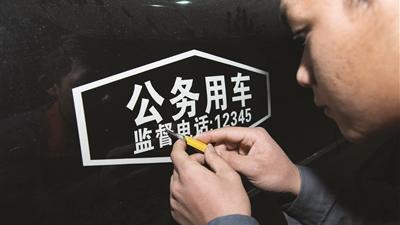 3月底前江苏公车全部喷涂标识:公务用车醒目