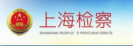 """上海首创""""命名检察官办公室""""  独立行使办案决定权"""