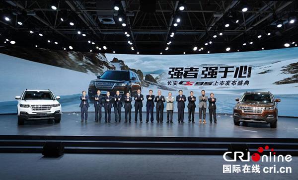 长安CS95正式上市 售价为15.98-22.98万元