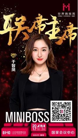 《点亮微直播》作者于智凤应邀出席4月1日北京微商经济论坛
