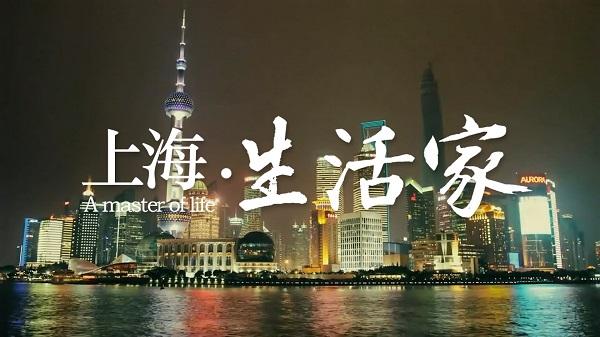 先来看片花!【上海生活家·第一季】短视频登场在即!