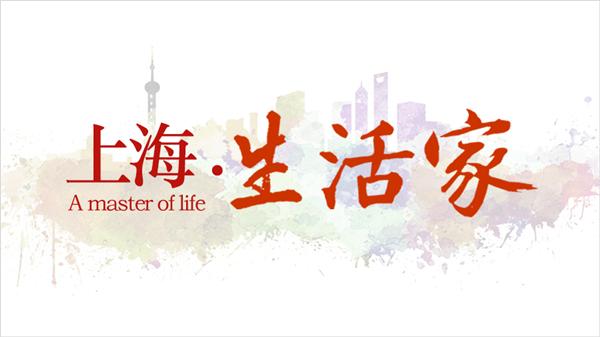 """上海生活家·第一季丨再现""""你耕田来我织布"""" 庄行织女百年技艺待传承"""