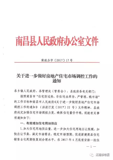 江西南昌市南昌县限购:有房的不得再买,包括二手房(图)