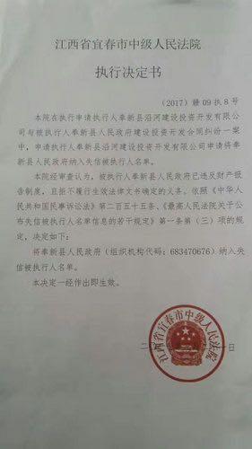 江西奉新县政府被纳入老赖名单 县领导乘飞机高铁将受限