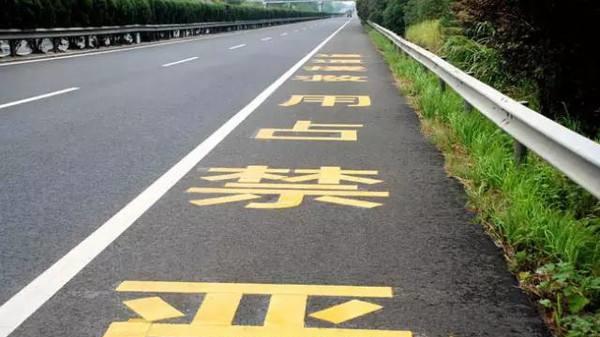G1501法定节日期间应急车道将临时